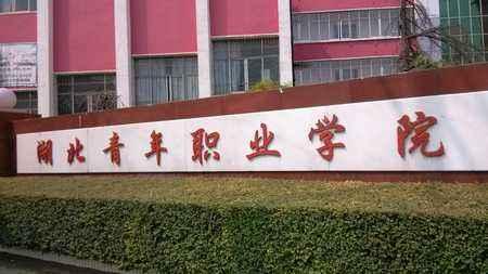 湖北青年职业技术学院