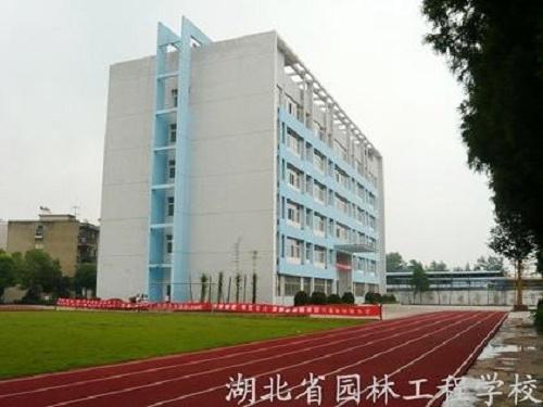 湖北省园林工程技术学校